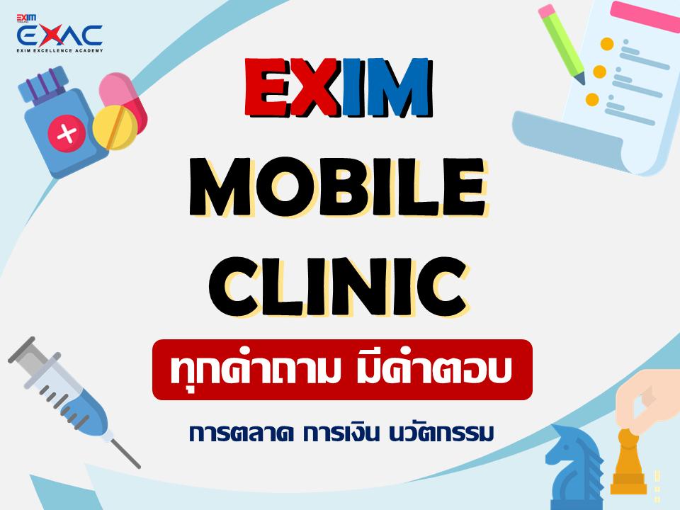 ทำความรู้จัก'EXIM Mobile Clinic'