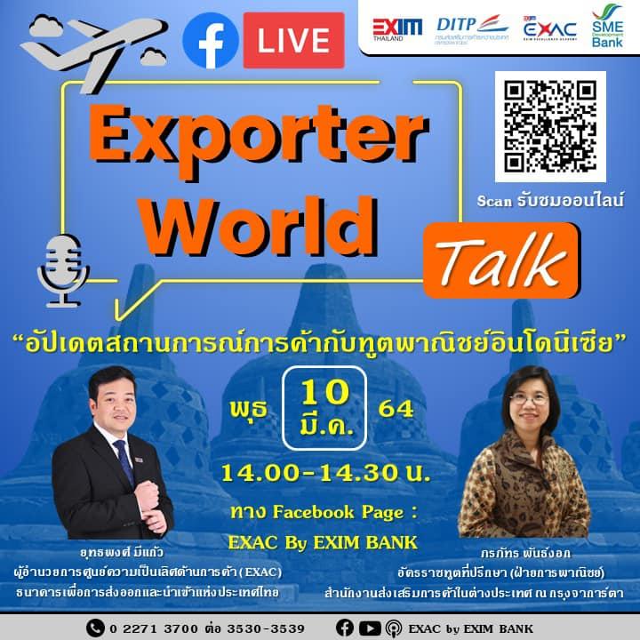 Exporter World Talk EP:11 ' อัปเดตสถานการณ์การค้ากับทูตพาณิชย์อินโดนีเซีย '