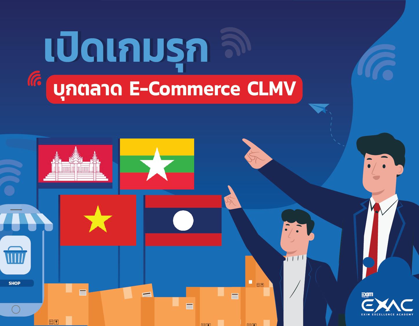 เปิดเกมรุก บุกตลาด E-Commerce CLMV