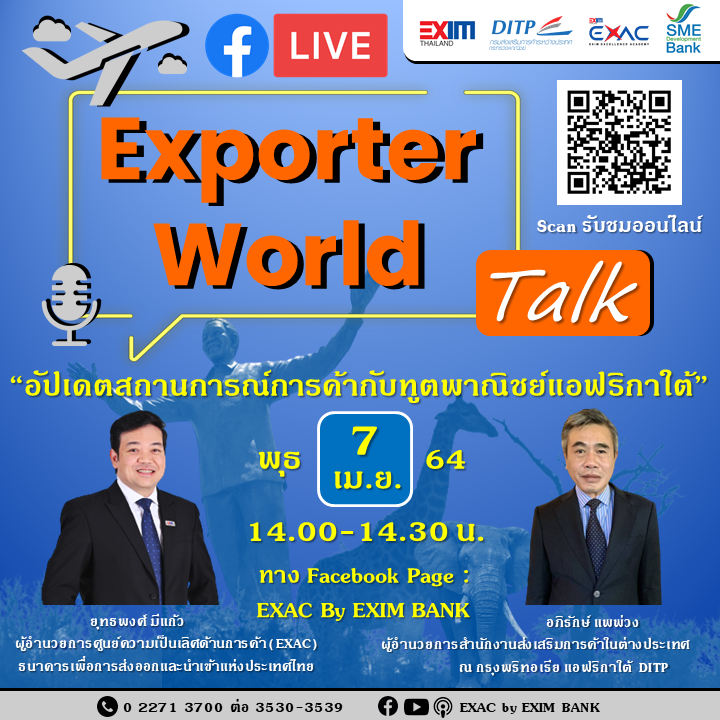 Exporter World Talk EP:17 'อัปเดตสถานการณ์การค้ากับทูตพาณิชย์แอฟริกาใต...