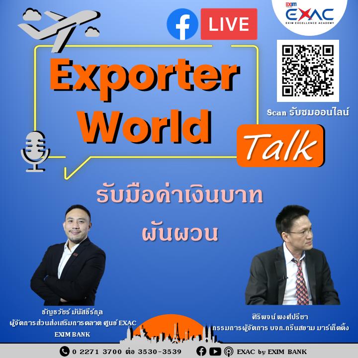 Exporter World Talk EP:04 'รับมือค่าเงินบาทผันผวน'