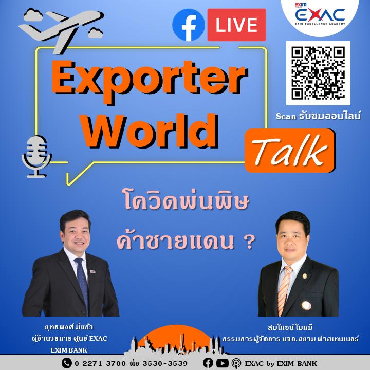 "Exporter World Talk EP:01  ""โควิด พ่นพิษค้าชายแดน"""