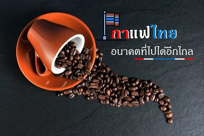 กาแฟไทย อนาคตที่ไปได้อีกไกล