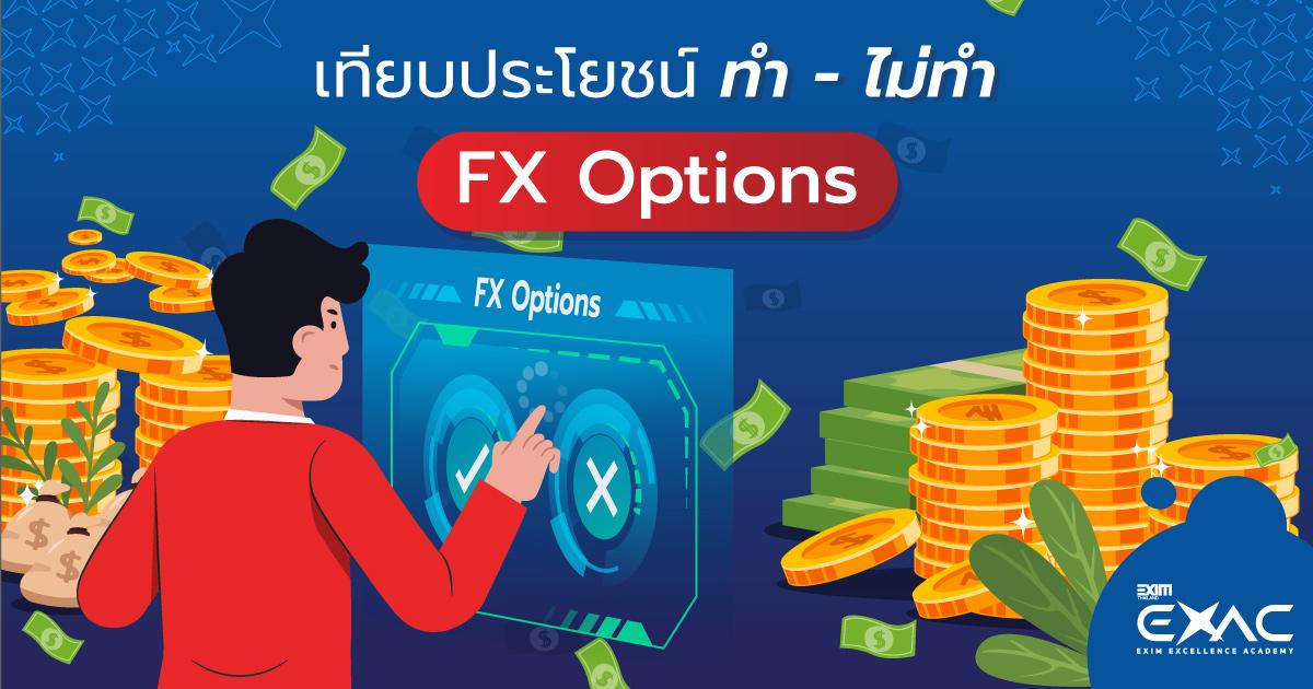 เทียบประโยชน์ ทำ-ไม่ทำ FX Options