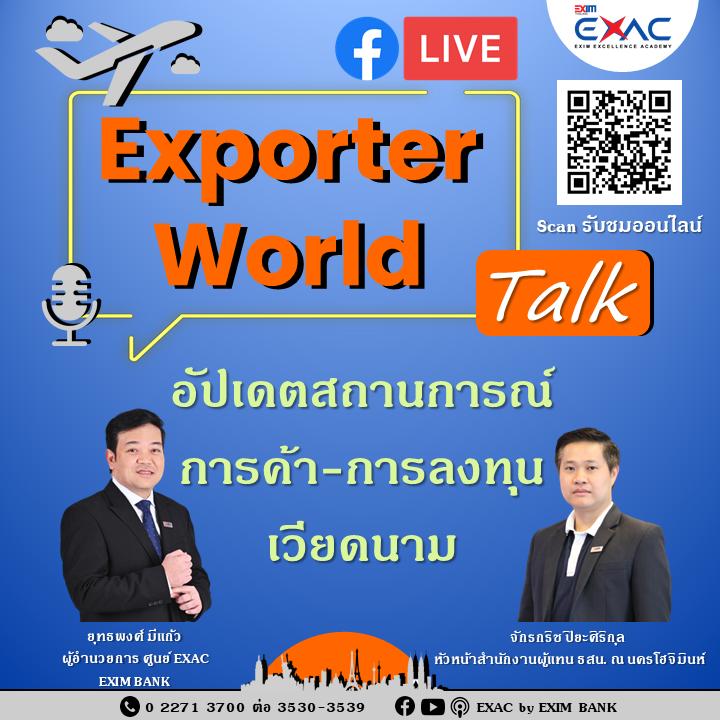 Exporter World Talk EP:08 'อัปเดตสถานการณ์การค้า-การลงทุนเวียดนาม'...