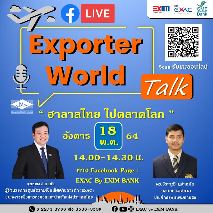 Exporter World Talk EP:19 'ฮาลาลไทย ไปตลาดโลก'...