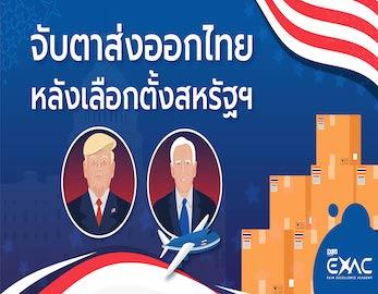 จับตาส่งออกไทย หลังเลือกตั้งสหรัฐฯ...