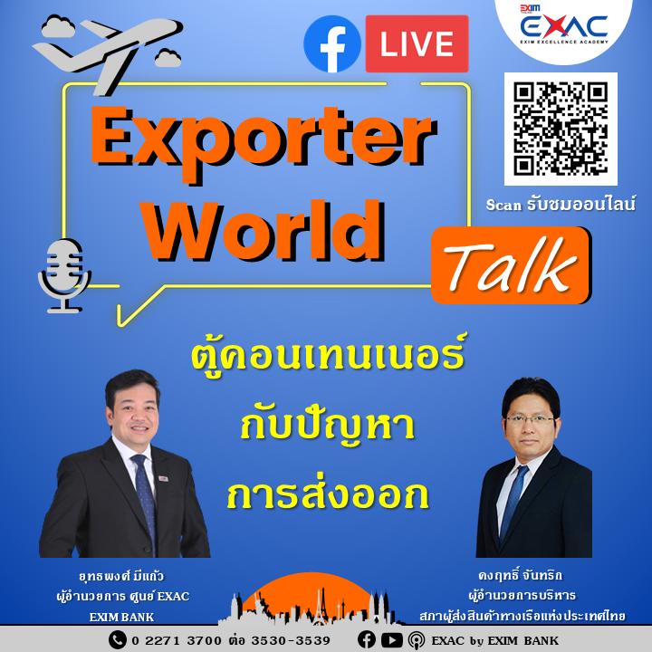 """Exporter World Talk EP:03  """"ตู้คอนเทนเนอร์กับปัญหาส่งออก"""""""