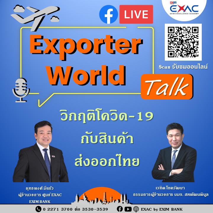 Exporter World Talk EP:05 'วิกฤติโควิด-19 กับสินค้าส่งออกไทย'