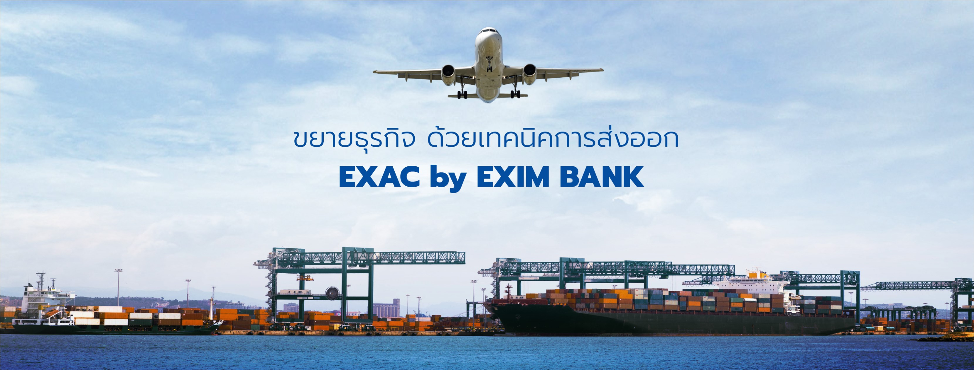 แนะนำ EXAC