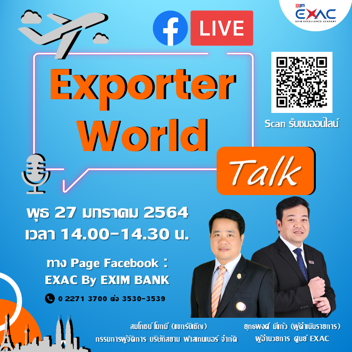 Exporter World Talk