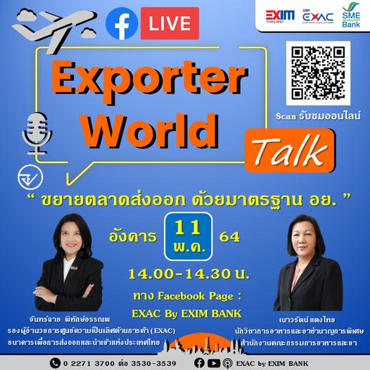 Exporter World Talk EP: 18 'ขยายตลาดส่งออก ด้วยมาตรฐาน อย.'...