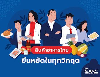 สินค้าอาหารไทย ยืนหยัดได้ในทุกวิกฤต