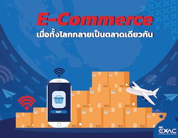 E-Commerce เมื่อทั้งโลกกลายเป็นตลาดเดียวกัน...
