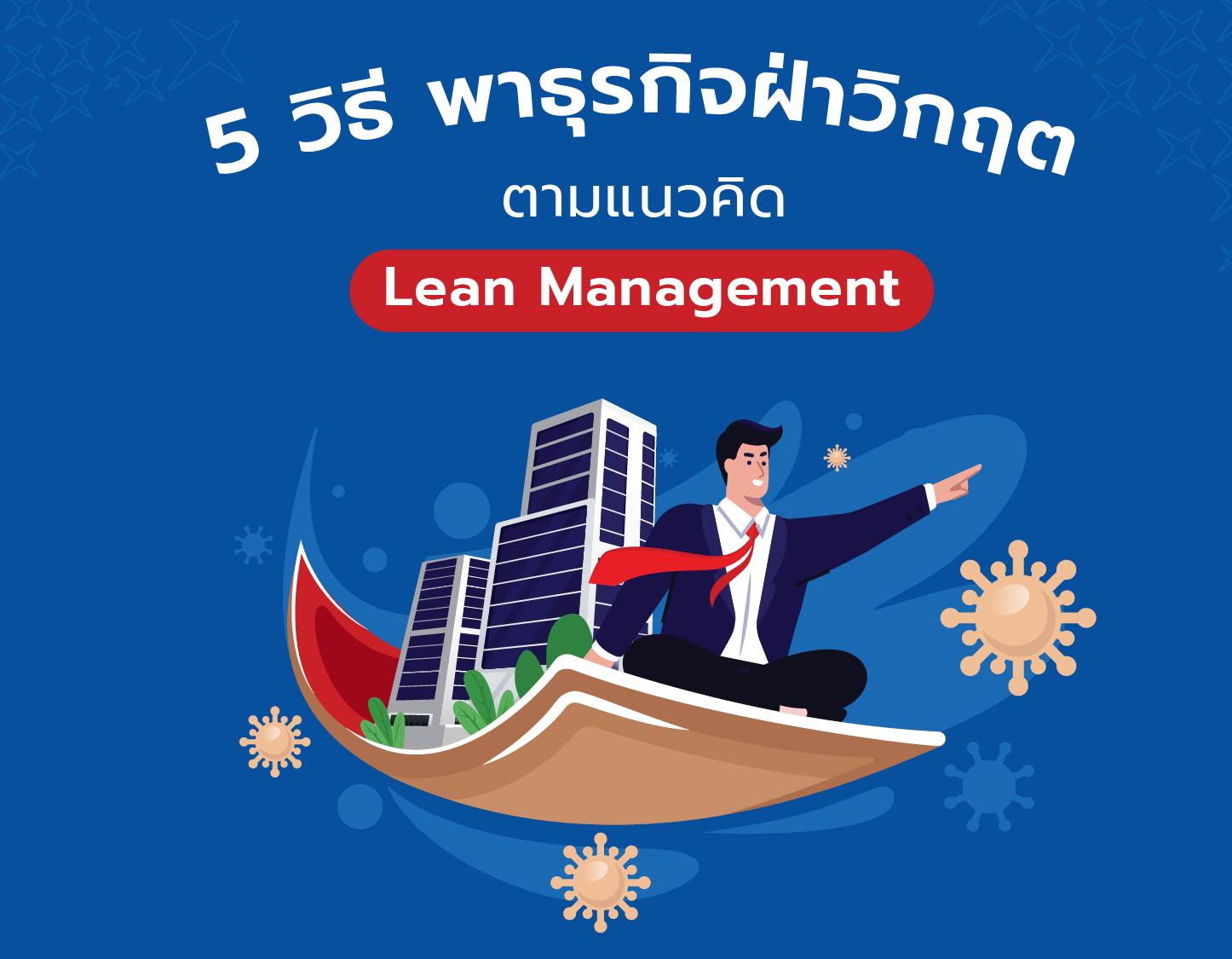 5 วิธี พาธุรกิจฝ่าวิกฤตตามแนวคิด Lean Management