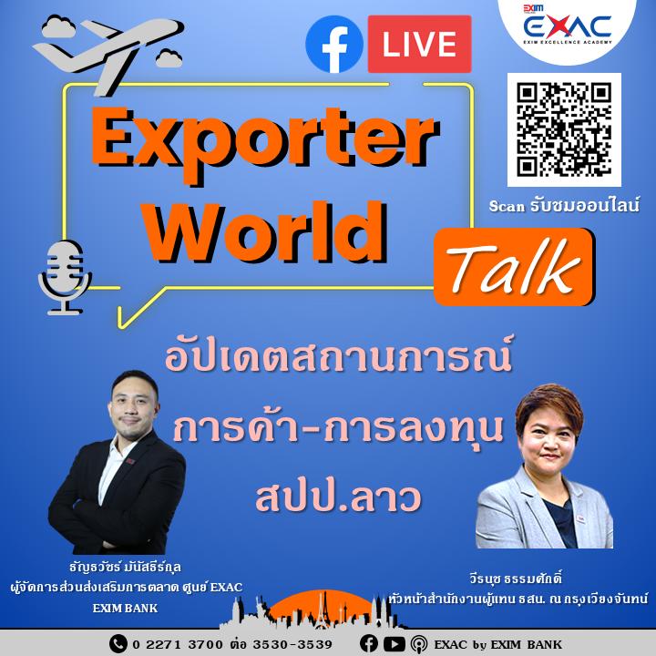 Exporter World Talk EP:07 'อัปเดตสถานการณ์การค้า-การลงทุน สปป.ลาว'...