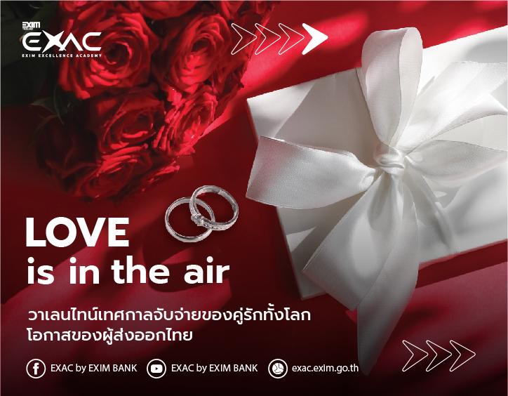 Love is in the air วาเลนไทน์เทศกาลจับจ่ายของคู่รักทั้งโลก โอกาสของผู้ส...